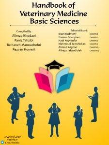 Handbook of Veterinary Medicine Basic Sciences