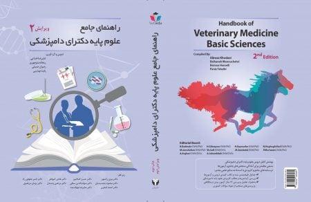 ویرایش دوم کتاب راهنمای جامع علوم پایه دامپزشکی