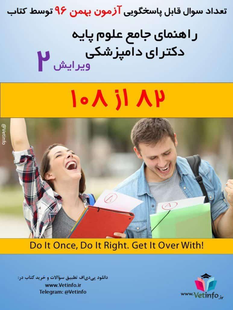 کتاب راهنمای جامع علوم پایه دامپزشکی ویرایش دوم