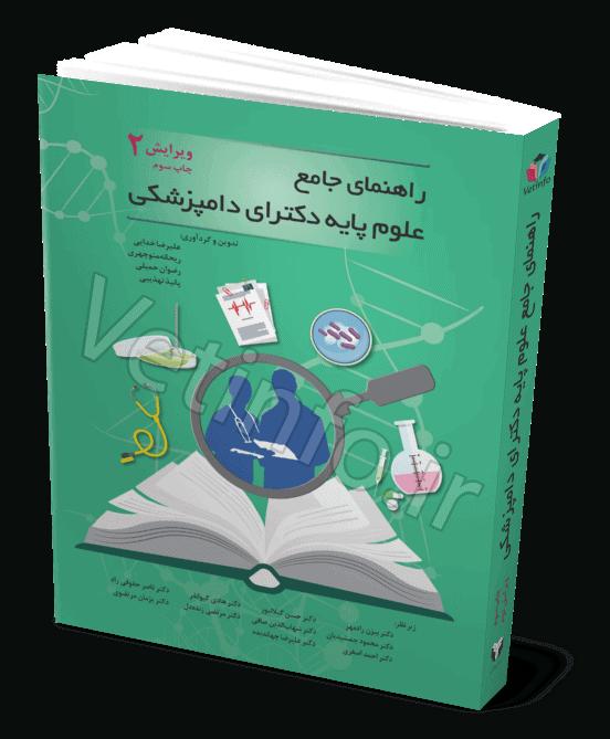 روی جلد کتاب راهنمای جامع علوم پایه دکترای دامپزشکی چاپ سوم ویرایش دوم