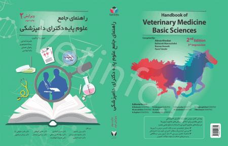 کاور کتاب راهنمای جامع علوم پایه دامپزشکی چاپ سوم
