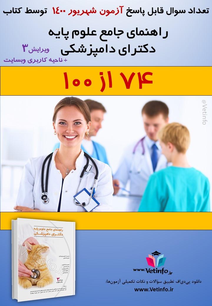 آزمون پیش درمانگاهی پره انترنی دامپزشکی شهریور 1400